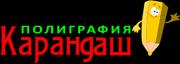 """Полиграфия """"Карандаш"""""""